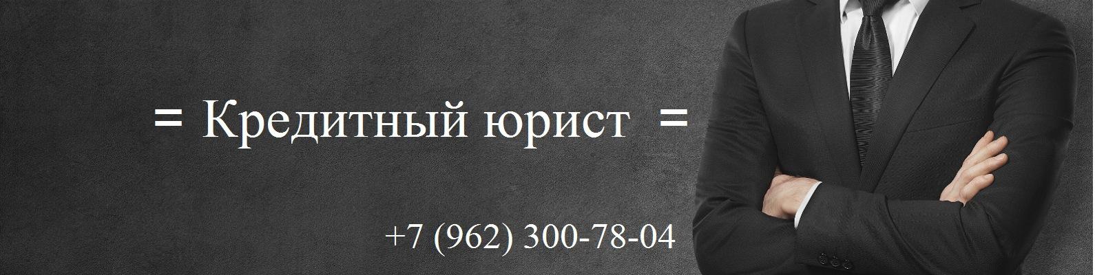 адвокат кредитный услуга