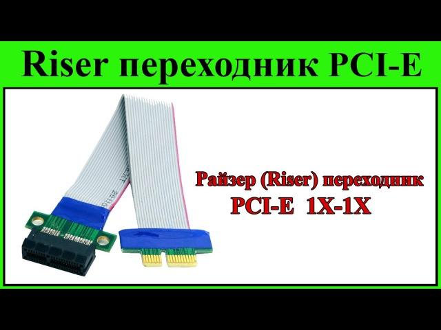 Райзер Riser переходник PCI E 1X 1X Подключение видеокарты PCI E 1X 16X