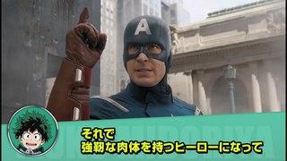 Boku no Hero Academia & Avengers: Infinity War — Коллаборационный ролик №1