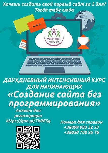 Курсы бесплатные создание сайтов семинар по созданию эффективного сайта