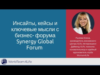 Synergy Global форум - Инсайты, кейсы и ключевые мысли   Елена Рылева