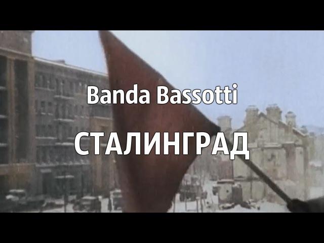 Banda Bassotti - Stalingrado (русский перевод)