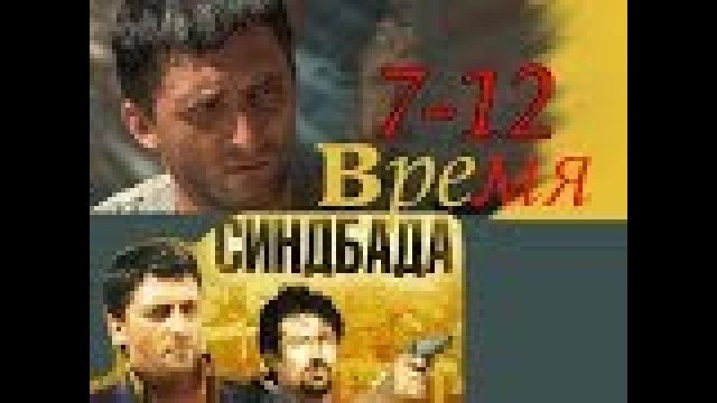 Шпионский приключенческий боевик Фильм ВРЕМЯ СИНДБАДА серии 7 12 увлекательный про секретных агентов