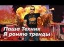 Паша Техник – Я РОНЯЮ ТРЕНДЫ FACE cover by Пацаны Вообще Ребята