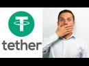 СТОИТ ЛИ ПОКУПАТЬ TETHER USDT криптовалюту Tether Курсы Тезер криптовалюты прогноз в 2018 году
