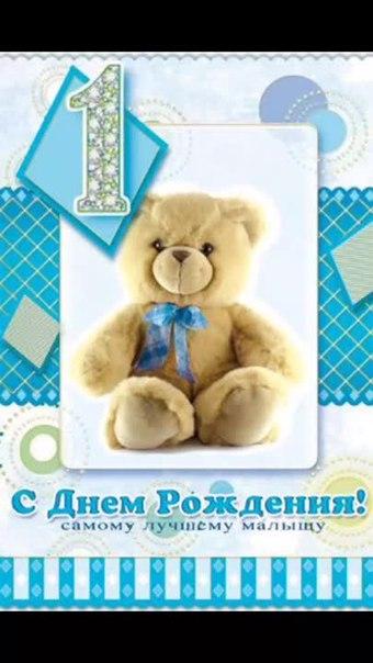 С днем рождения сына родителям картинки открытки 1 год, новым