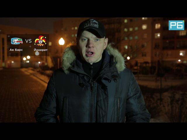 Ак Барс – Йокерит. Прогноз Бадюкова
