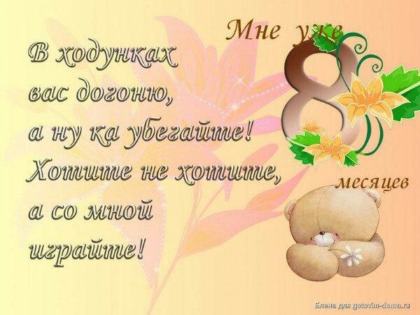 Поздравления с днем рождения малыша 8 месяцев