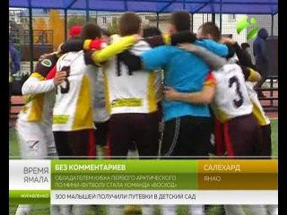 Финал Кубка Первого Арктического по мини-футболу. Лучшее