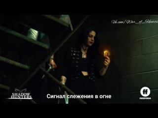 Промо 3х04 Сумеречные охотники (русские субтитры)   Promo 3x04 Shadowhunters (rus sub)