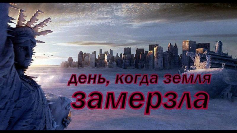 ФИЛЬМ День Когда Земля Замерзла КАТАСТРОФА