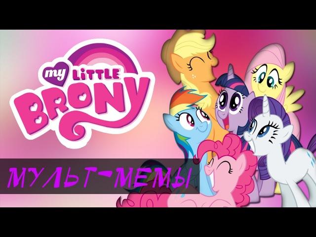 My Little Pony Брони магия и прочее добро ^ ^ мульт мемы