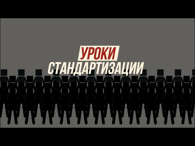 УРОКИ СТАНДАРТИЗАЦИИ