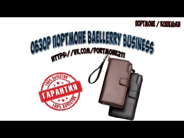 Обзор портмоне Baellerry Business
