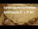 Краткое сравнение пинпоинтеров XP MI-6 и Garrett PROPOINTER AT
