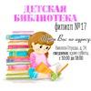 Detskaya Biblioteka-Spartanovka