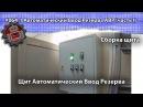 064-1 Автоматический Ввод Резерва АВР часть1