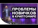 Почему многие криптоинвесторы потеряют свои деньги Дмитрий Карпиловский на Blockchain Day