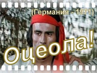 Оцеола! (1971г.)