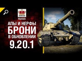 Апы и нерфы брони в обновлении  - Будь готов! - от Homish [World of Tanks].