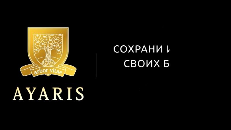 Искандаров Марсель Мансурович Аярис