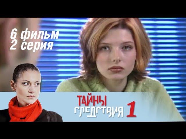 Тайны следствия. 1 сезон. 6 фильм. 2 серия. Практикантка (2001) Детектив @ Русские сериалы