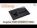 Обзор SSD диска Kingston A400 SA400S37 240G объемом 240 ГБ для самых экономных