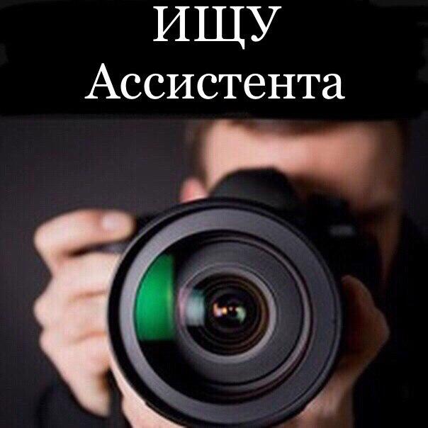 работа помощником фотографа в спб ежедневной