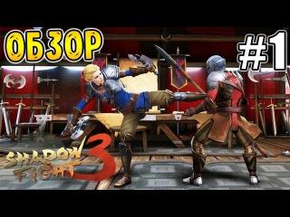 СОЗДАЛ ЖЕНСКОГО ПЕРСОНАЖА В SHADOW FIGHT 3! ОБЗОР И ПРОХОЖДЕНИЕ SHADOW FIGHT 3 НА АНДРОИД #1!