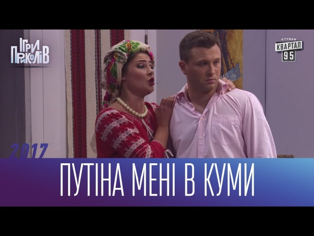 Путіна мені в куми - Десь на Західній Україні   Ігри Приколів 2017