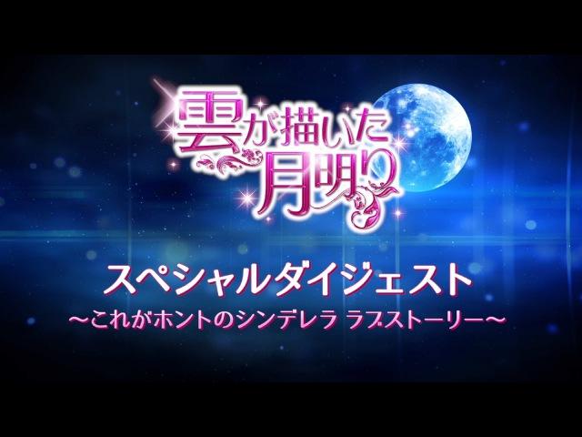 6 2 DVDリリース 「雲が描いた月明り」スペシャルダイジェスト映像