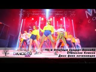 15-й Отчетный концерт Dance4U   Станислав Клюков, Лиза Репина   Джаз фанк начинающие