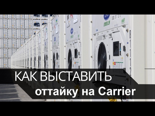 Как выставить оттайку на рефконтейнере Carrier