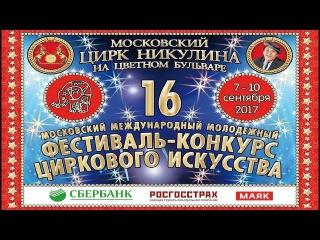 """16-й Цирковой фестиваль на Цветном / Прог. """"А""""-1/1 () FHD"""