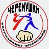 Спорткомплекс Черёмушки