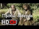 Пробы актеров в Игру престолов Русская озвучка HD