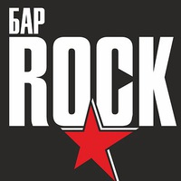 Логотип Бар'Rock
