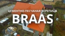 Браас Франкфуртская Красная Короткий обзор