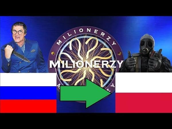 Поляки отвечают на вопросы Дмитрия Диброва в CSGO \\ Polacy Grają w Ruskich Milionerach