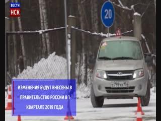 В МВД назвали сроки реформы водительских экзаменов