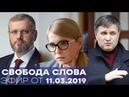 Предвыборное обострение Аваков Тимошенко Вилкул и Мураев Свобода слова от 11 03 2019