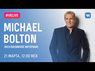#VKLive Michael Bolton, 21 марта, 12:00 МСК