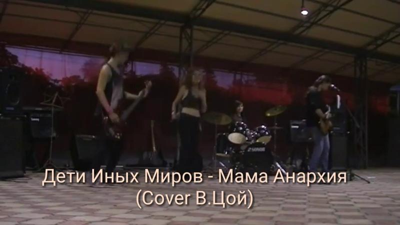 Дети Иных Миров - Мама Анархия (cover В. Цой)