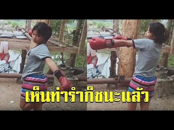 สาวโพสต์คลิป ศึกมวยไทย ไฟต์หลุดโลก แค่เ