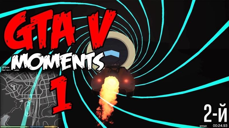 Убойная гонка GTA 5 ONLINE moments 1
