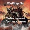 WarKings.Su — Война Королей. Противостояние.