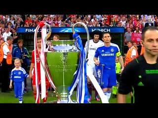 Бавария - Челси. Финал Лиги Чемпионов