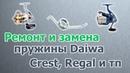 Где взять и как поставить пружину дужки Daiwa Crest Procaster Regal и тп