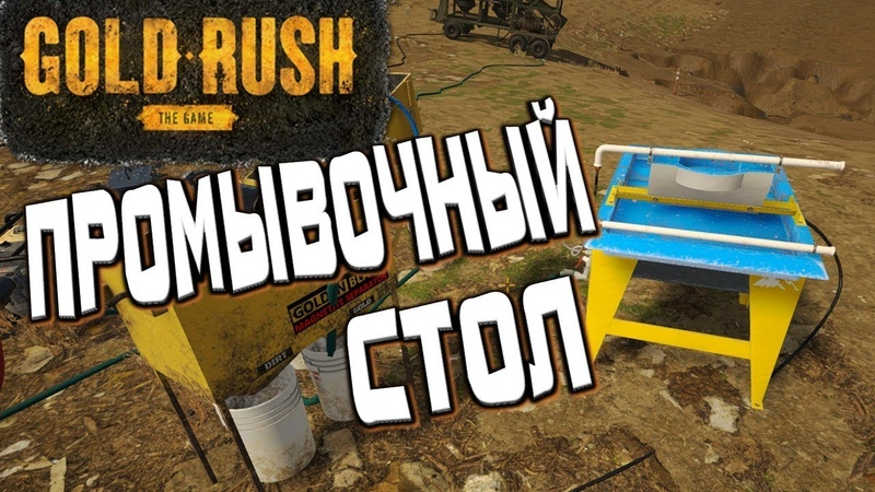 18 Как пользоваться промывочным столом сепаратором и просеивателем Gold Rush The Game season 2 2