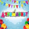 ДУРЕМАРКЕТ: Воздушные шары, товары для праздника